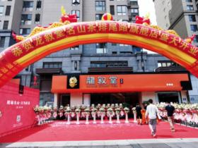 踏遍名山·只为好茶 | 中国名山茶高端品牌龙叙堂首家旗舰店正式开业