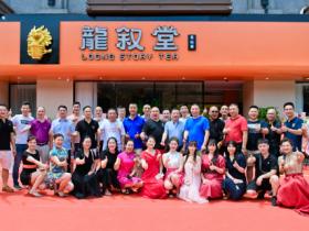 福建龙叙堂茶业有限公司匠心打造中国首个名山茶高端品牌