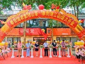 中国名山茶品牌龙叙堂第二阶段全国茶叶加盟招商正式启动