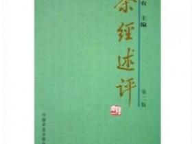 当代茶圣吴觉农著作《茶经述评》_评论与翻译茶圣陆羽《茶经》的权威著作