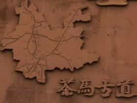 清代牛稔文描写茶马古道的诗句《茶庵鸟道》(1)赏析_关于普洱茶文化的古诗