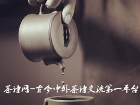 思念故乡的唯美现代茶诗《普洱茶》赏析_关于普洱茶的精美现代诗