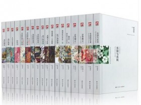 《苏东坡传》林语堂经典全集全套18册