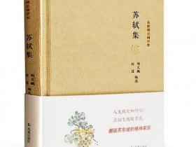 《苏轼集》宋代文学家苏轼诗词全集鉴赏