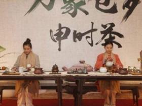 什么是申时茶
