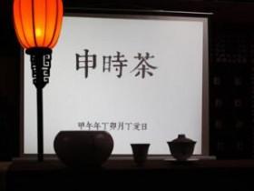 【申时茶会】让茶与时光相伴_申时茶的功效与作用