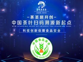 科技创新保障食品安全_茶圣居开创中国茶叶扫码溯源新起点