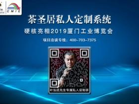 茶圣居携茶界首创私人定制系统_硬核亮相2019厦门工业博览会