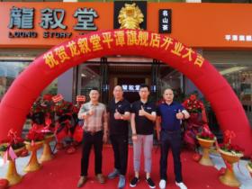 踏遍名山·只为好茶:龙叙堂平潭旗舰店盛大开业