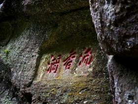 东方六禾武夷岩茶山场说:流香涧和倒水坑的奇美钟秀