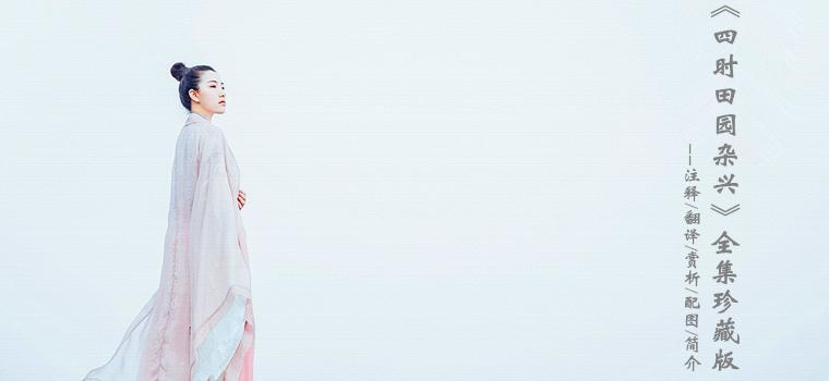 范成大《四时田园杂兴》60首全集珍藏版(注释/译文/赏析/配画/拼音/简介)